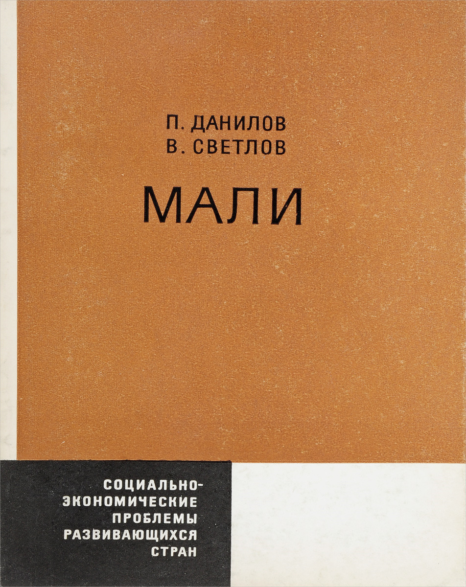 П. Данилов, В. Светлов Мали