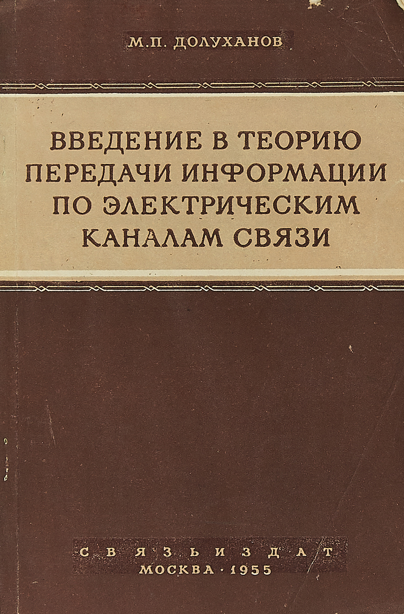 Долуханов М. Введение в теорию передачи информации по электрическим каналам связи в н синюков российская правовая система введение в общую теорию