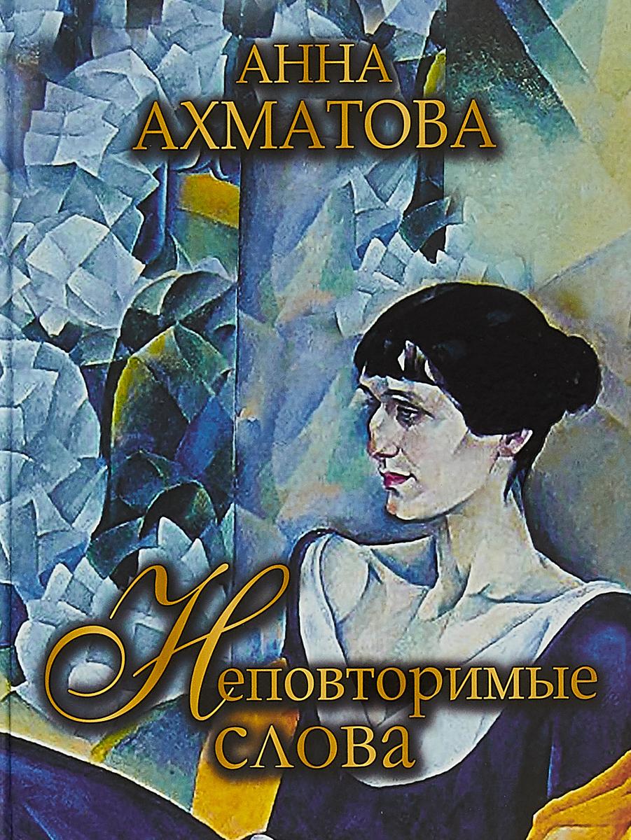 А. Ахматова Неповторимые слова