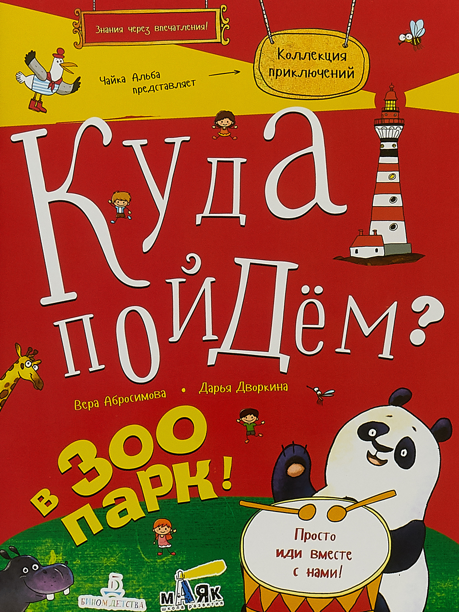 В. Абросимова, Д. Дворкина Куда пойдем? В зоопарк!