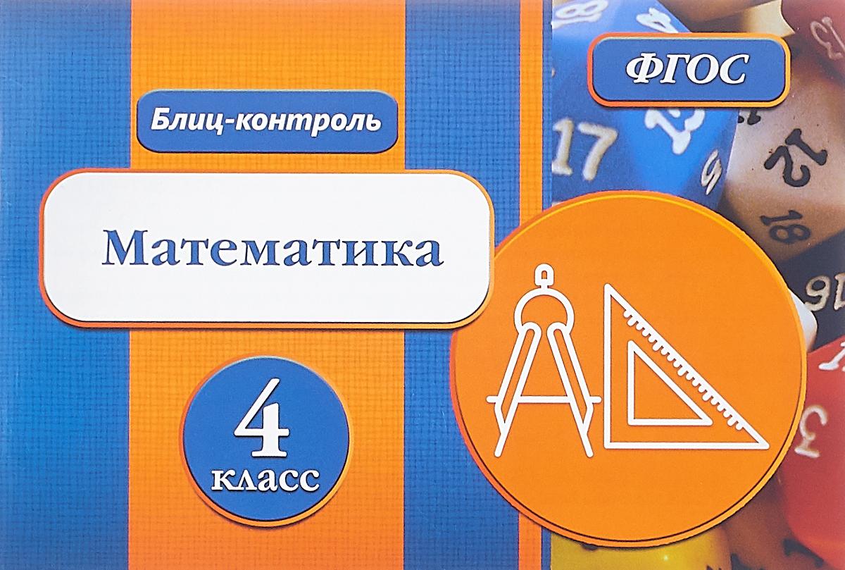 О. В. Кучук Математика. 4 класс. Блиц-контроль математика 4 класс занятия для начальной школы