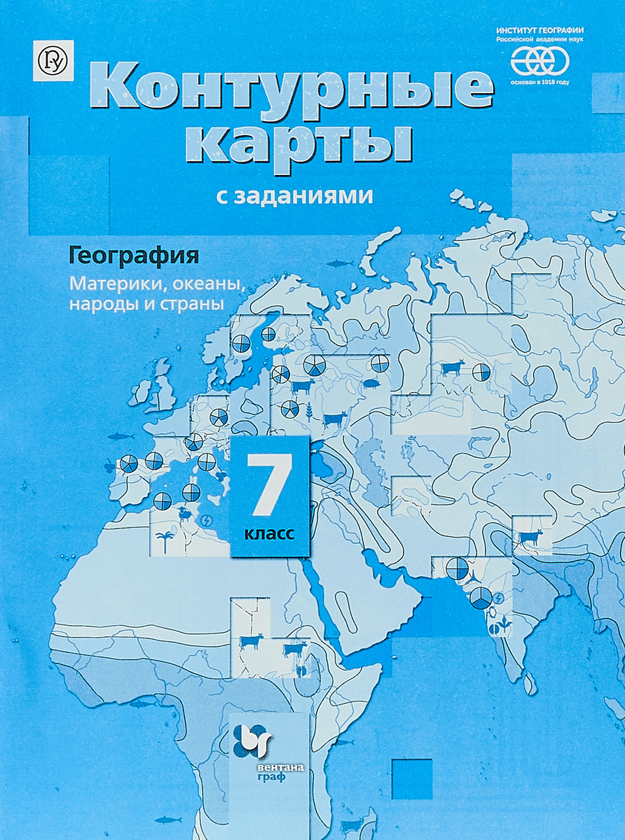 И. В. Душина География. Материки и океаны. Страны и народы. 7 класс. Атлас. Контурные карты