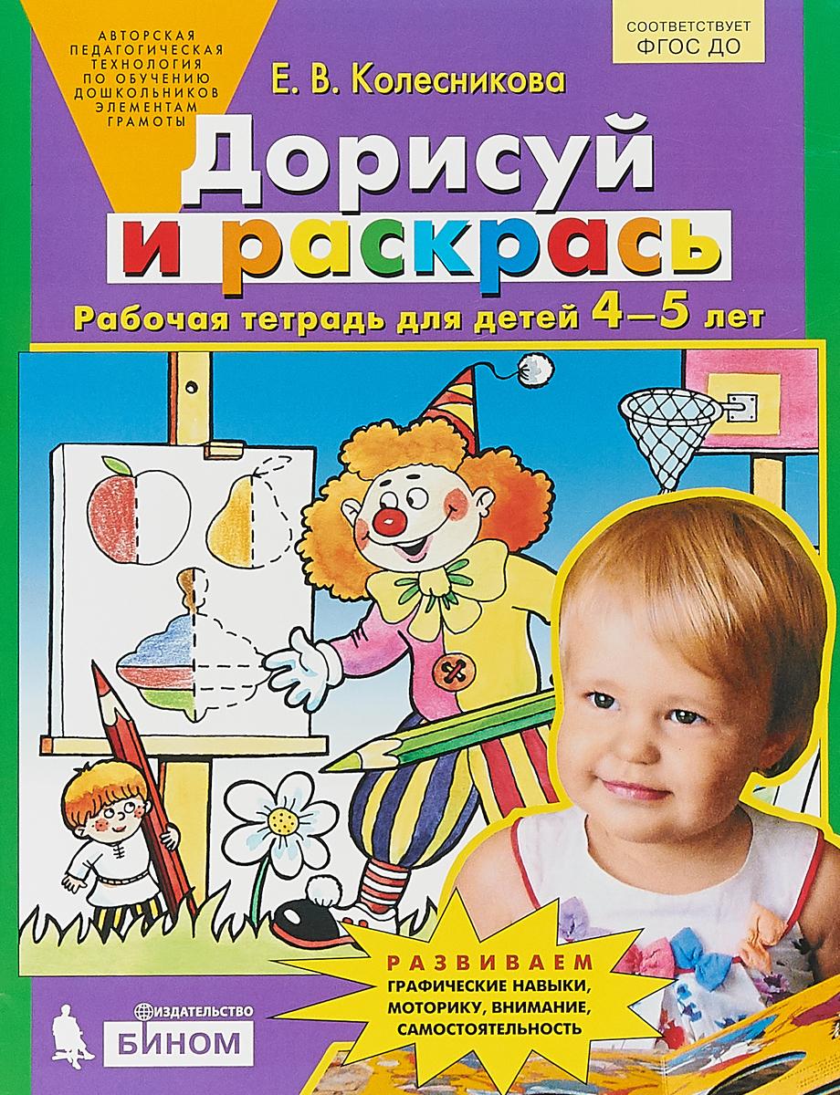 Е. В. Колесникова Дорисуй и раскрась. Рабочая тетрадь для детей 4-5 лет