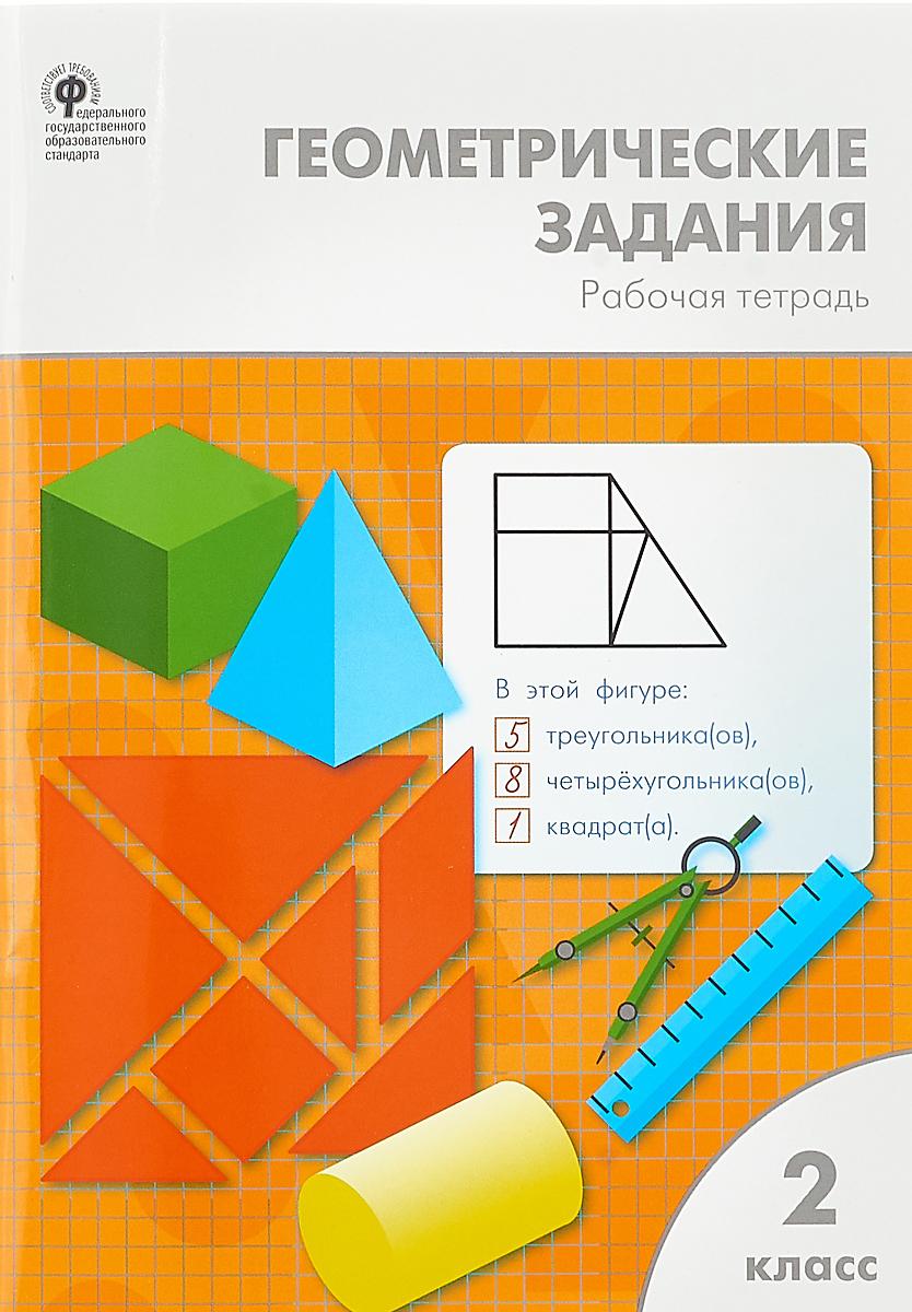 О. Е. Жиренко, Е. В. Фурсова, О. В. Горлова Геометрические задания. 2 класс. Рабочая тетрадь жиренко о фурсова е горлова о геометрические задания 2 класс рабочая тетрадь