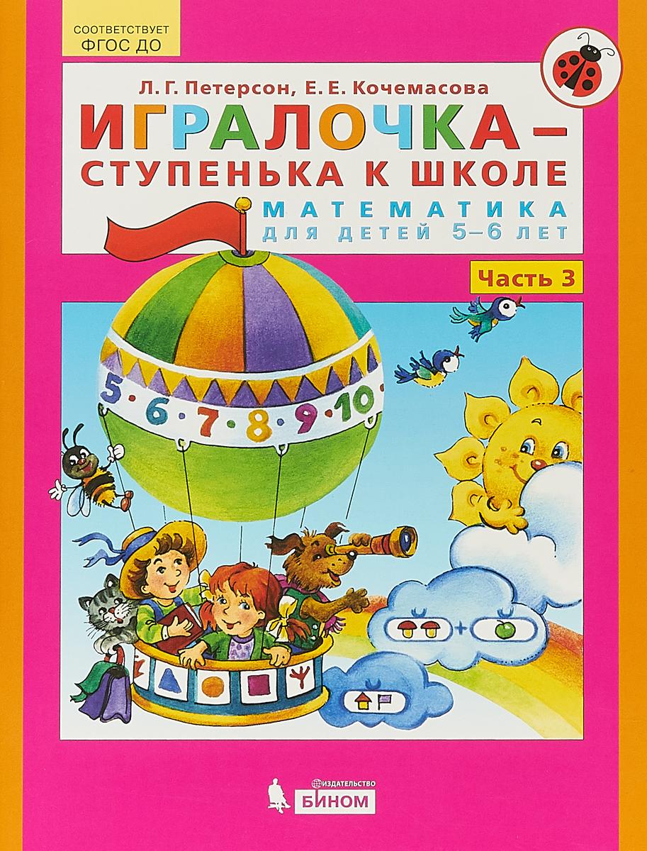 Л. Г. Петерсон, Е. Е. Кочемасова Игралочка-ступенька к школе. Математика для детей 5-6 лет. Часть 3