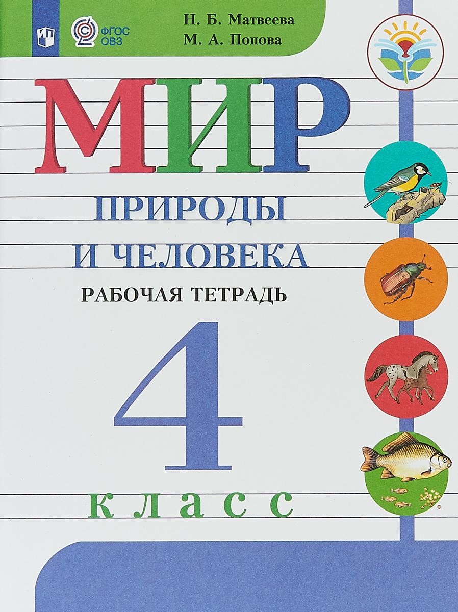 Н. Б. Матвеева, М. А. Попова Мир природы и человека. 4 класс. Рабочая тетрадь