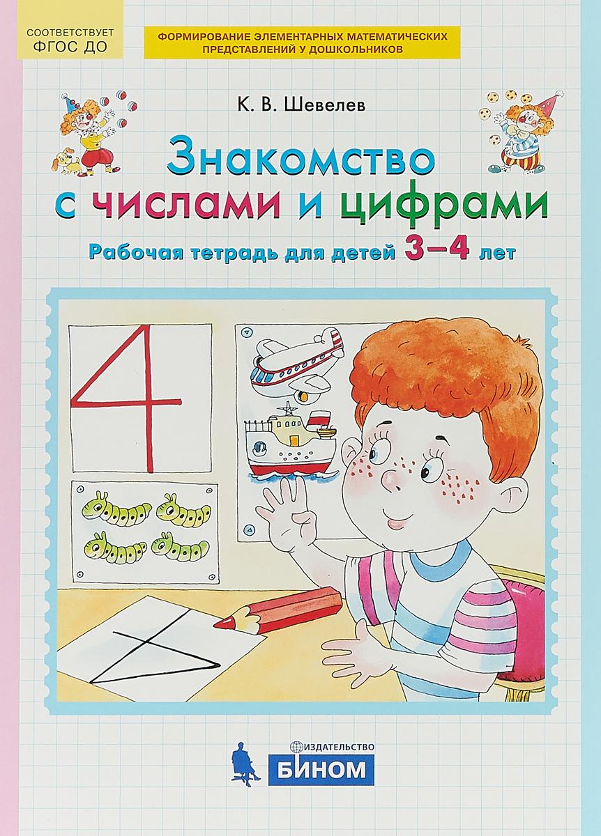 К.В. Шевелев Знакомство  числами  цифрами. Рабочая тетрадь для детей 3-4 лет