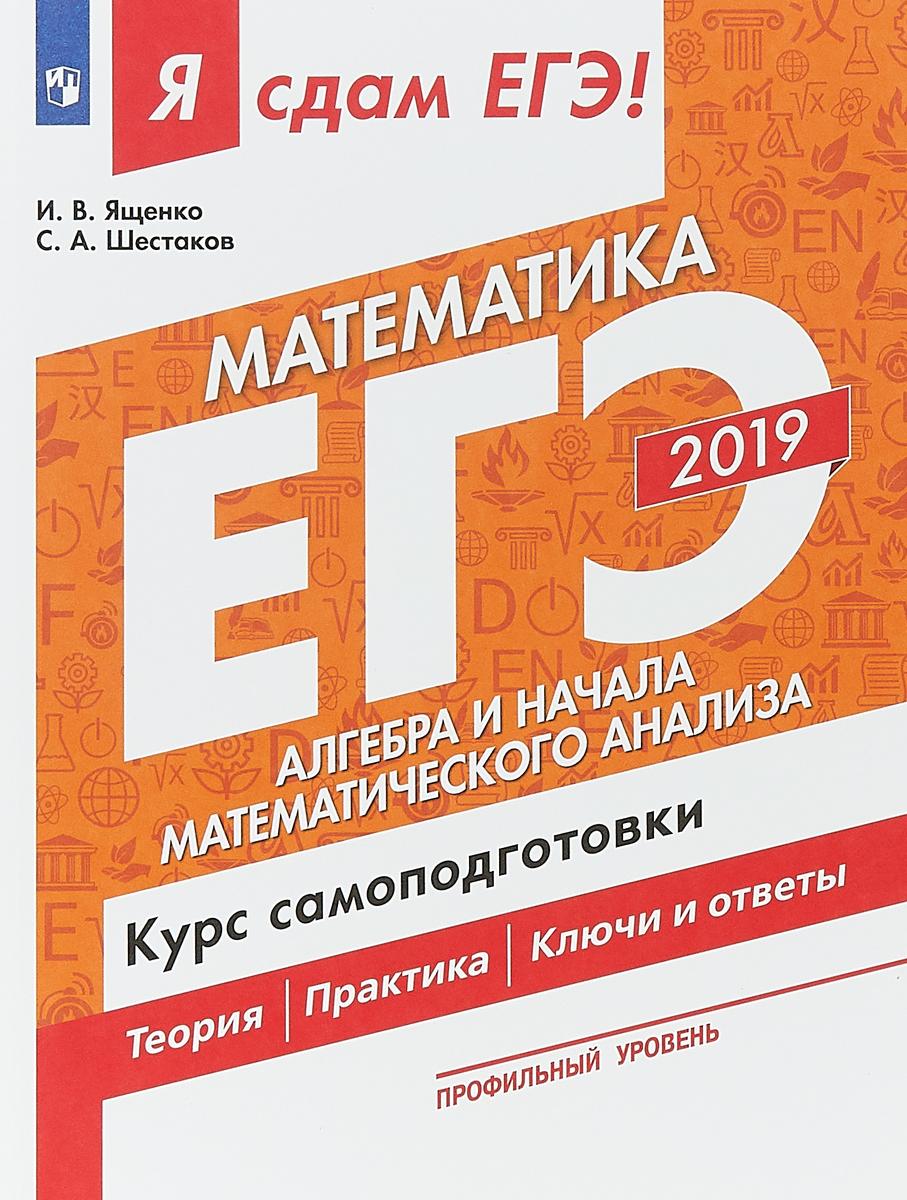 И. В. Ященко, С. А. Шестаков ЕГЭ 2019. Математика. Курс самоподготовки