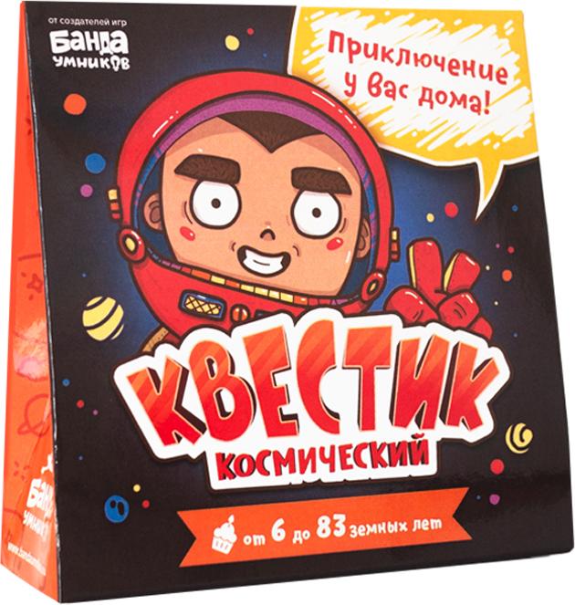 Настольная игра Банда Умников Квестик космический настольная игра банда умников квестик космический