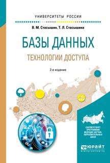 В. М. Стасышин, Т. Л. Стасышина Базы данных. Технологии доступа. Учебное пособие
