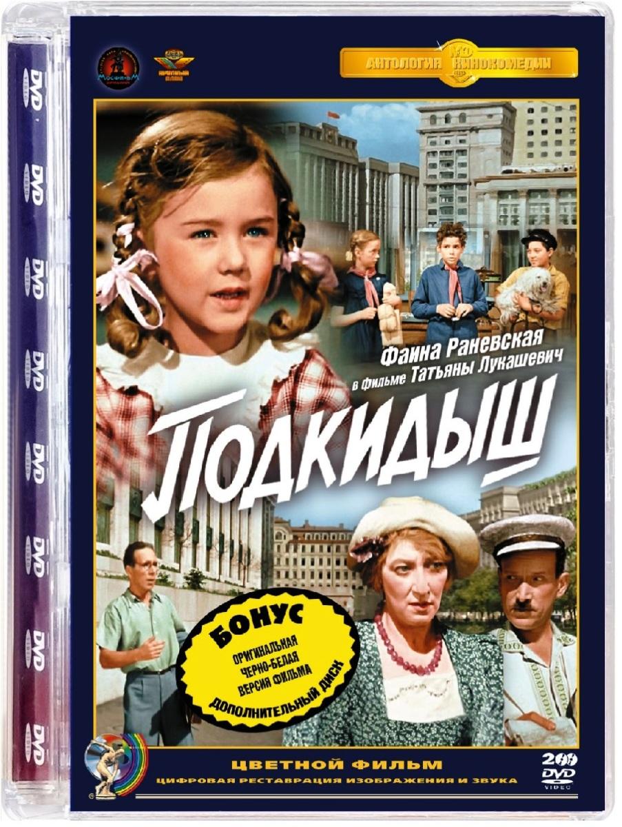 Подкидыш (цветная и ч\б версии) (2 DVD)
