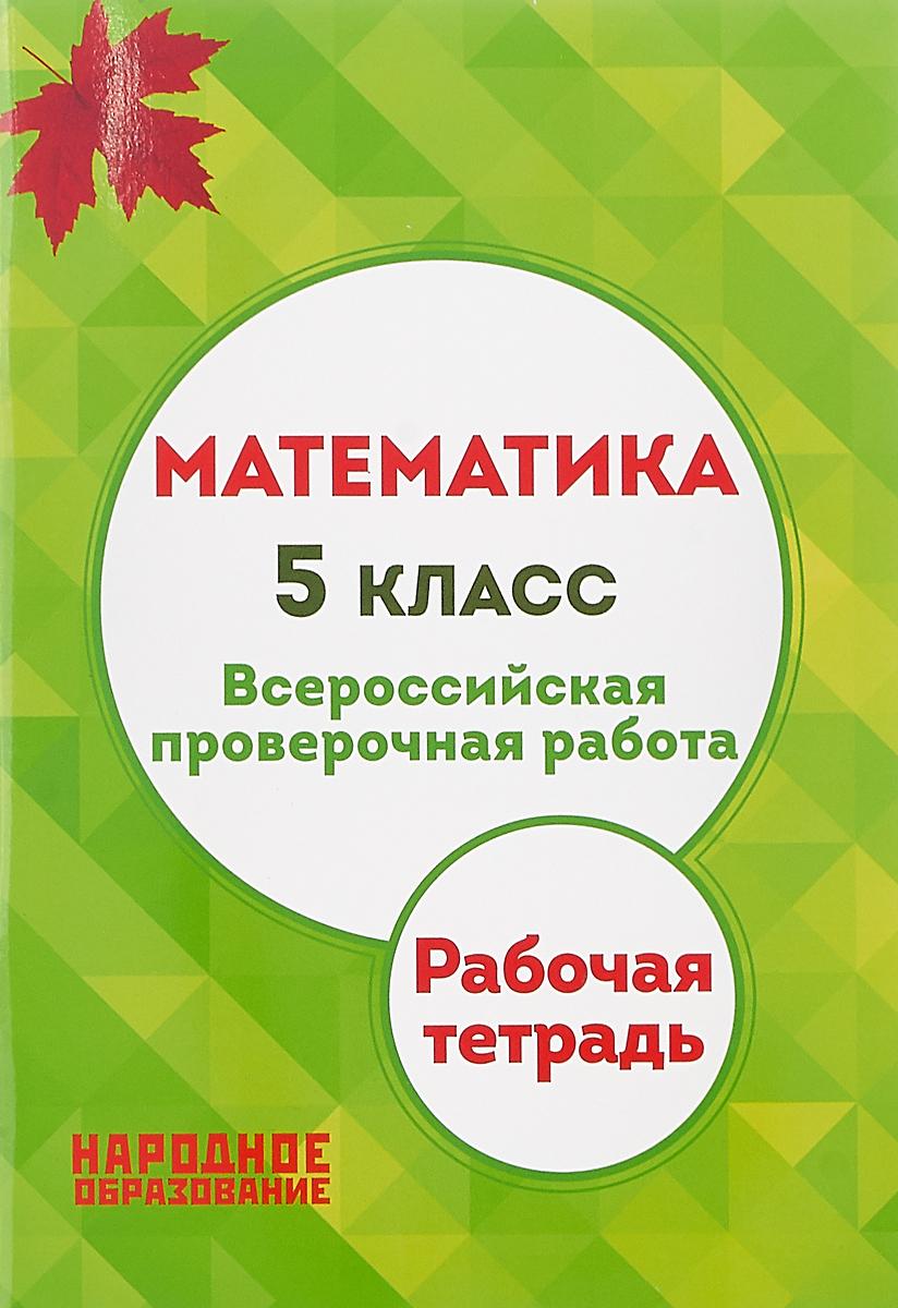 Л. И. Мальцева Математика. 5 класс. Всероссийская проверочная работа. Рабочая тетрадь