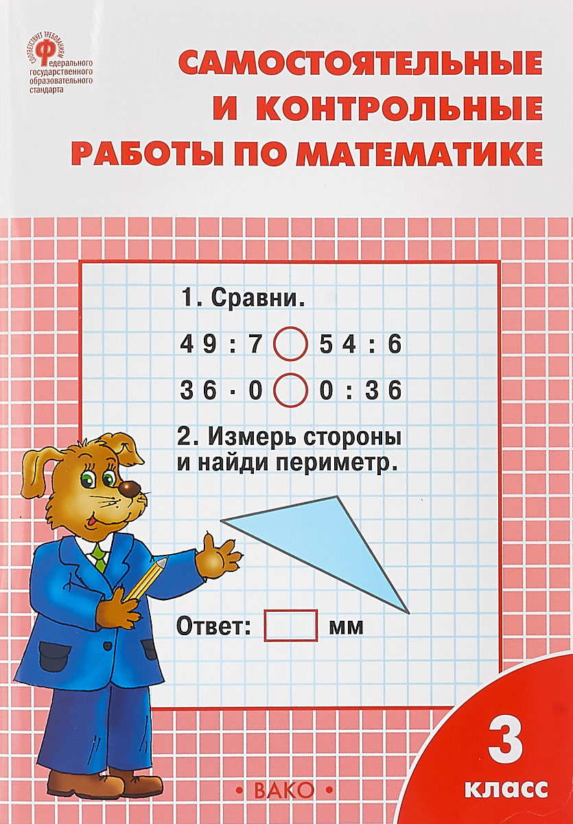 Ситникова Т.Н. Самостоятельные и контрольные работы по математике. 3 класс. К УМК М. И. Моро т н ситникова самостоятельные и контрольные работы по математике 3 класс