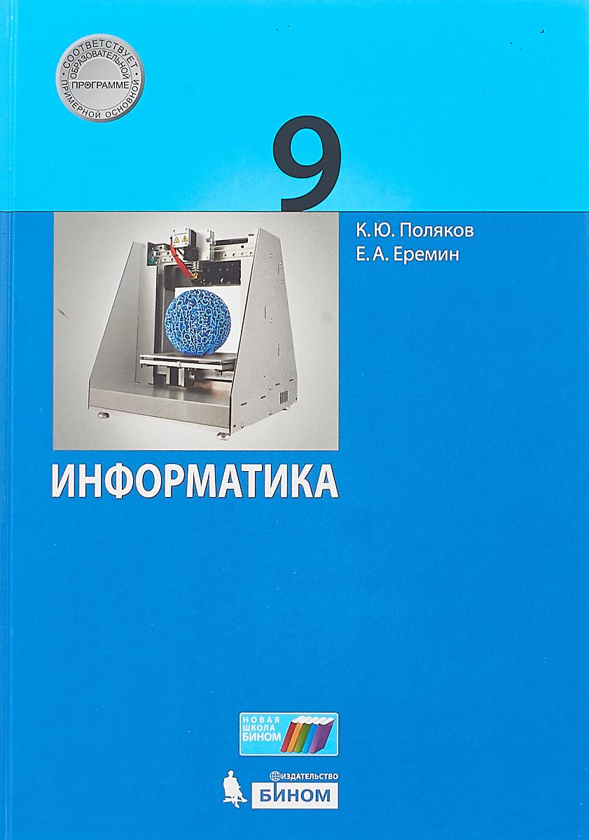 Поляков Информатика 9 класс. Учебное пособие ФГОС 2017
