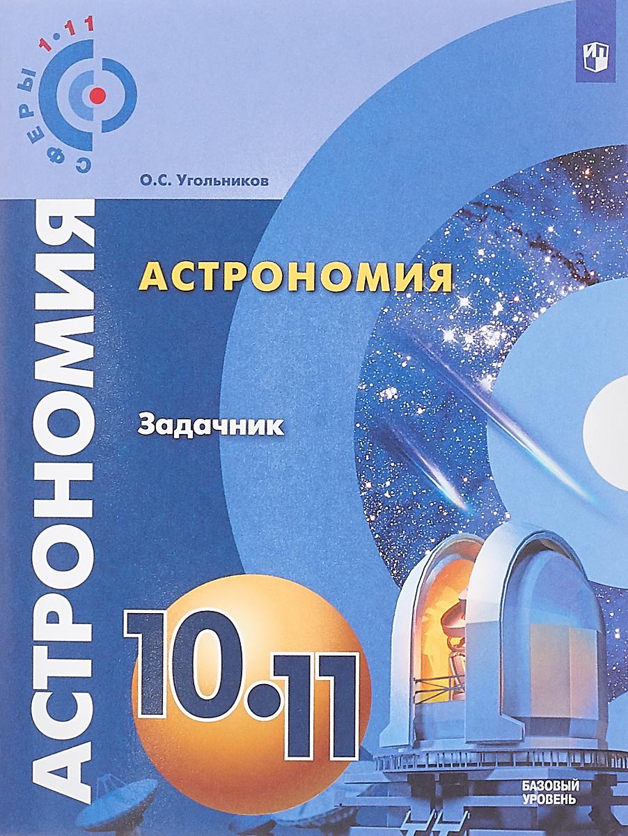 О. С. Угольников Астрономия. 10- 11 классы. Базовый уровень. Задачник
