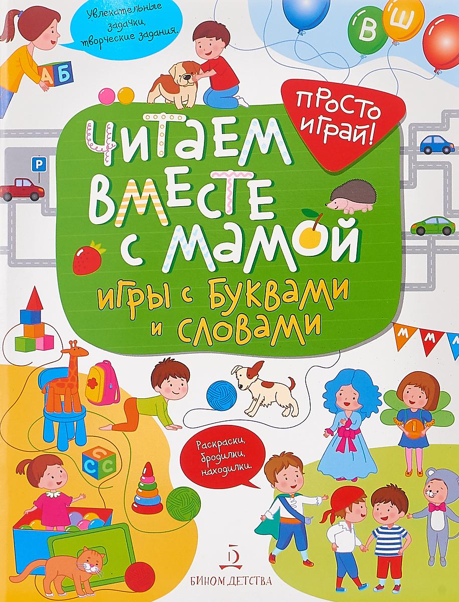 Татьяна Беляева Читаем вместе с мамой. Игры с буквами и словами