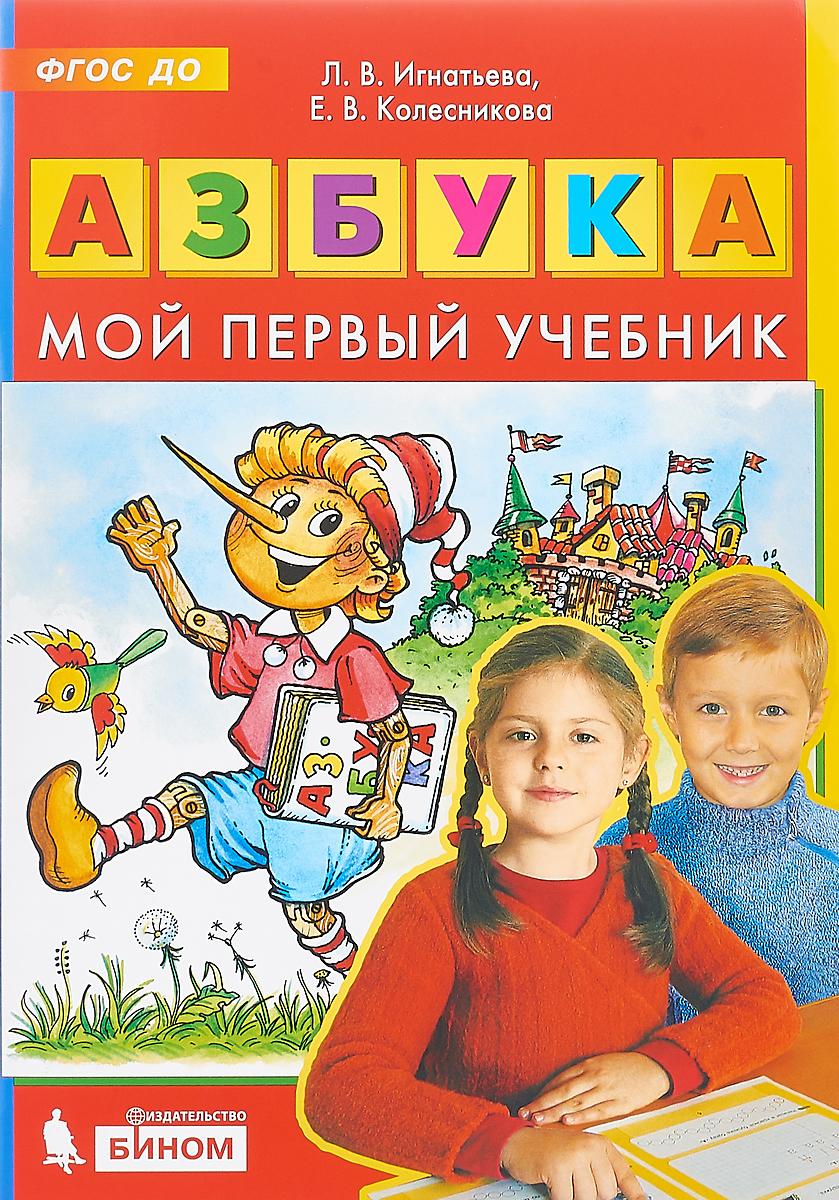 Колесникова Е. В., Игнатьева Л. В. Азбука. Мой первый учебник цена и фото
