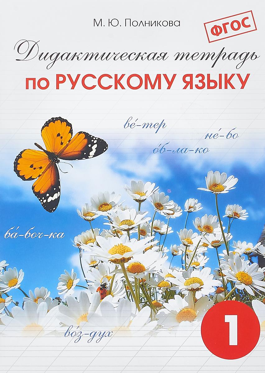 Дидактическая тетрадь по русскому языку. 1 класс