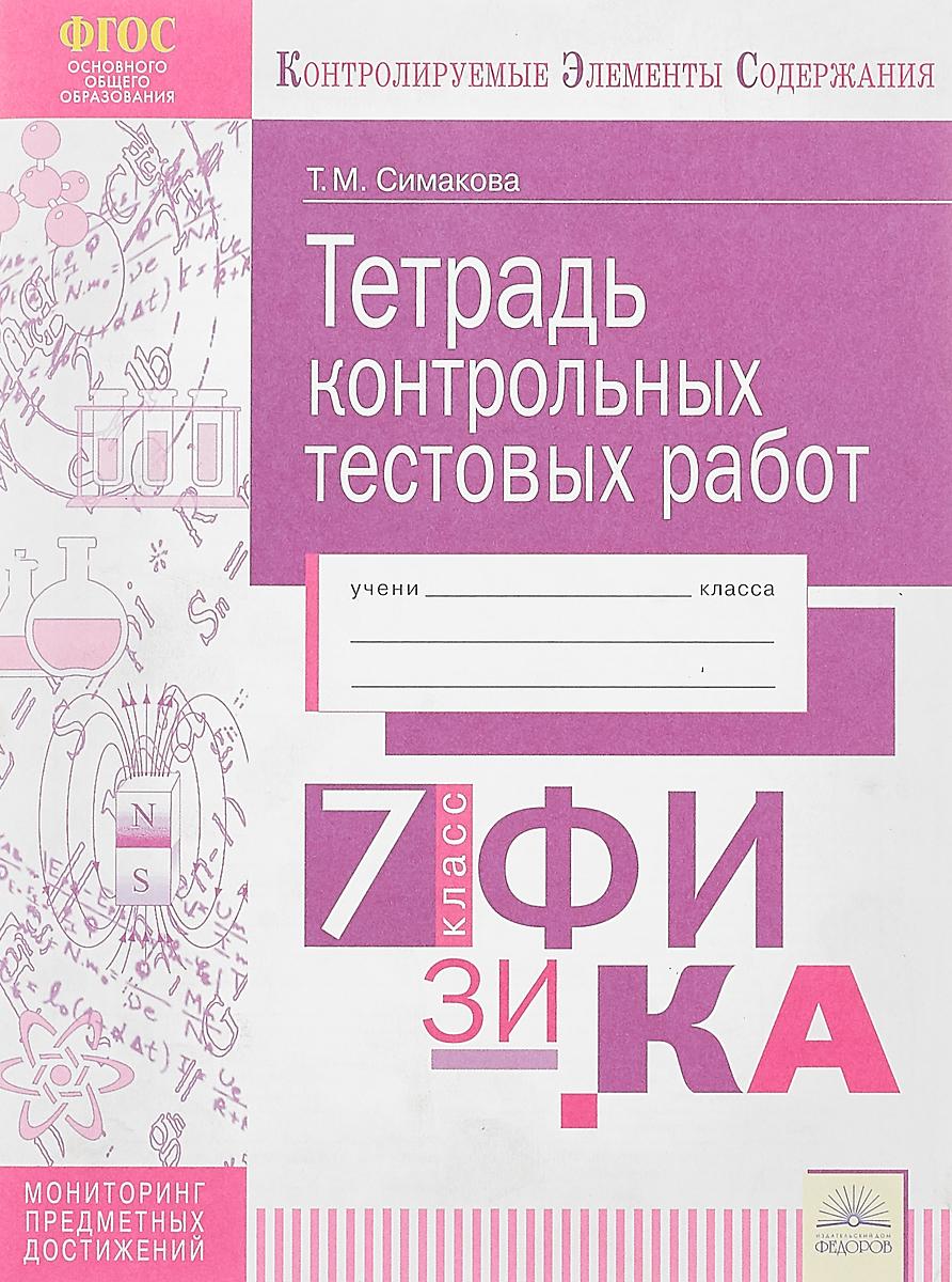 Татьяна Симакова Физика. 7 класс. Тетрадь контрольных тестовых работ