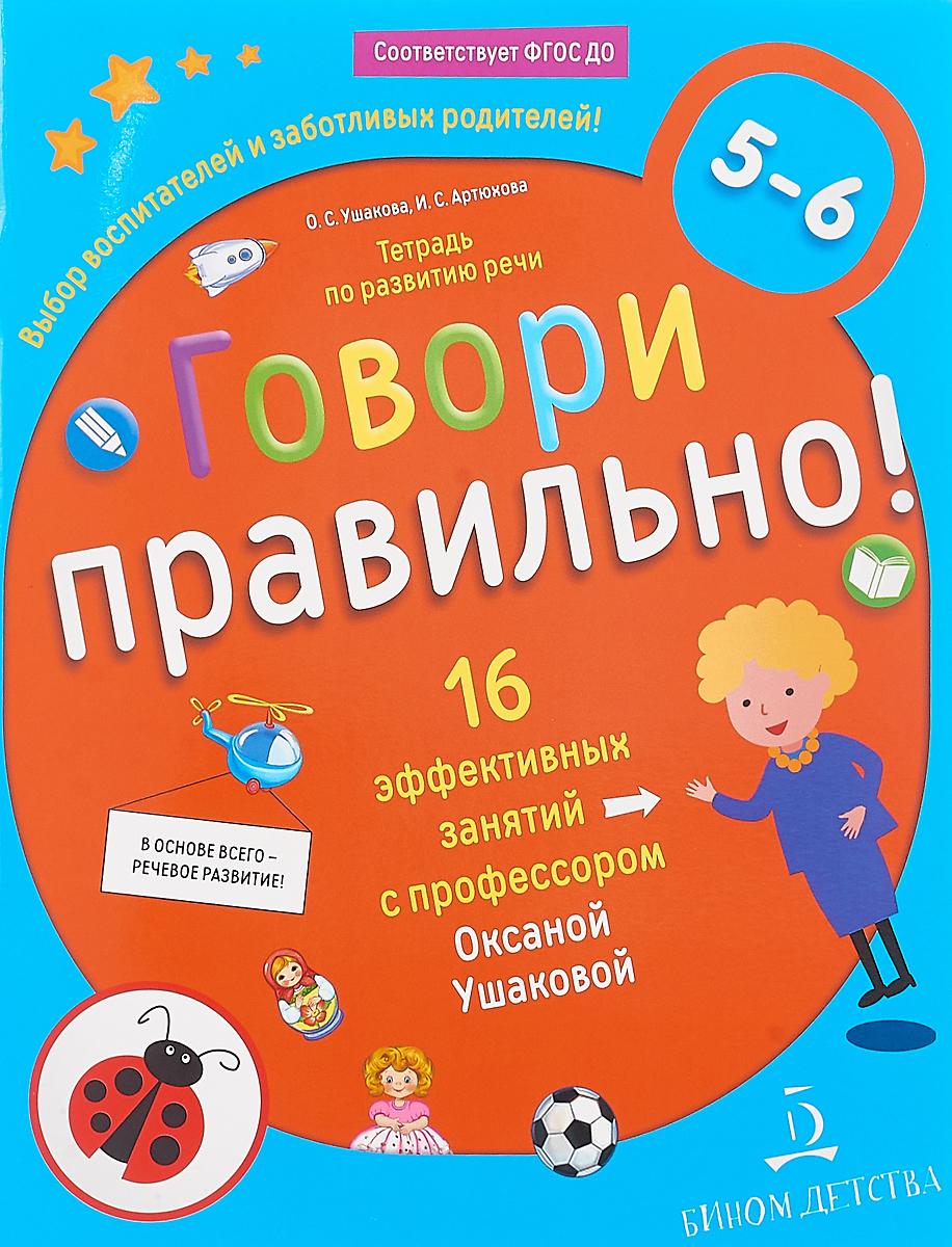 О. С. Ушакова., И.С. Артюхова Говори правильно! Тетрадь по развитию речи для детей 5-6 лет.