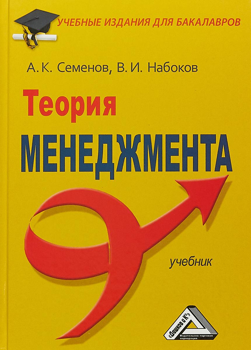 А. К. Семенов, В. И. Набоков Теория менеджмента. Учебник в в лукашевич основы менеджмента в торговле учебник