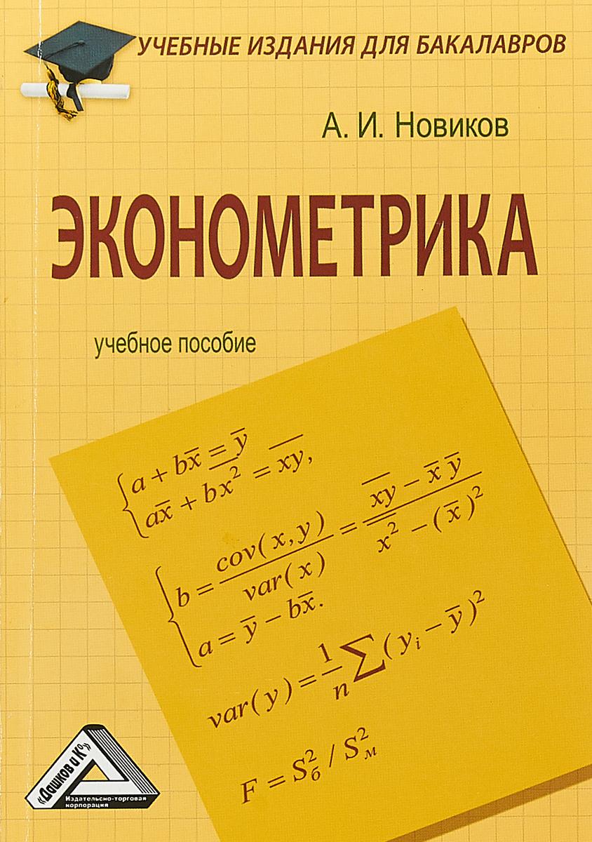 А. И. Новиков Эконометрика. Учебное пособие