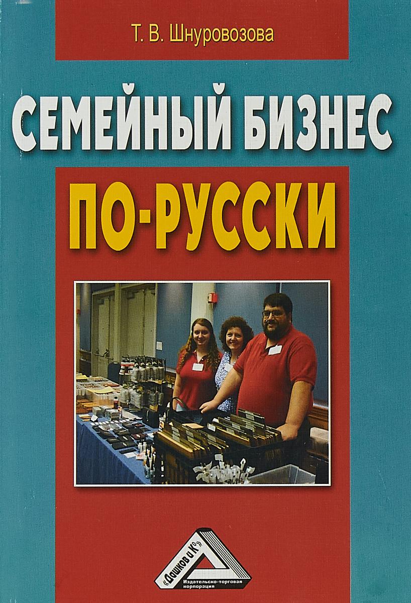 Татьяна Шнуровозова Семейный бизнес по-русски