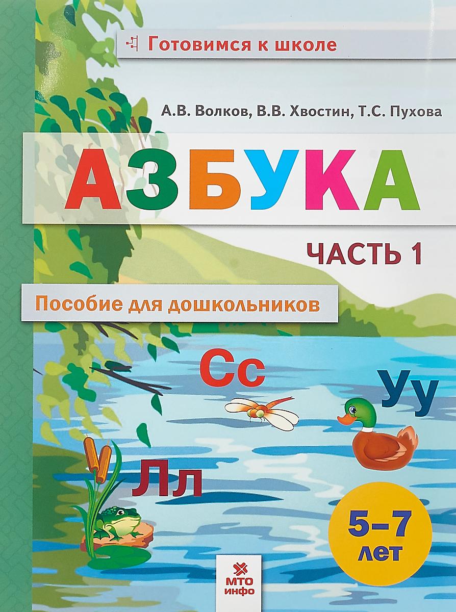 Азбука. Пособие для дошкольников 5-7 лет. В 2 частях. Часть 1