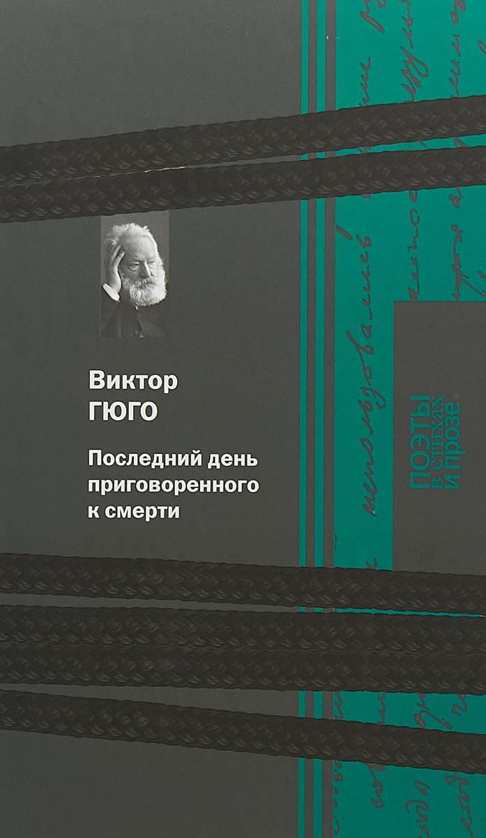 Виктор Гюго Последний день приговоренного к смерти
