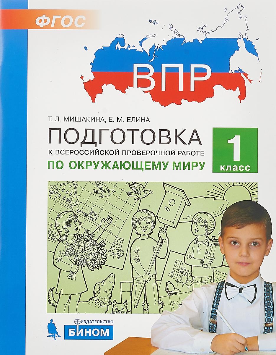 С. А. Мишакина, Е. М. елина Окружающий мир. 1 класс. Подготовка к ВПР