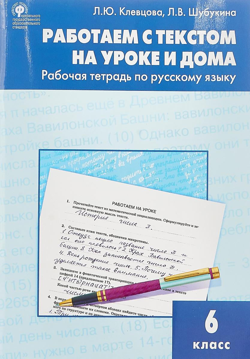 Л. Ю. Клевцова Русский язык. 6 класс. Рабочая тетрадь. Работаем с текстом на уроке и дома