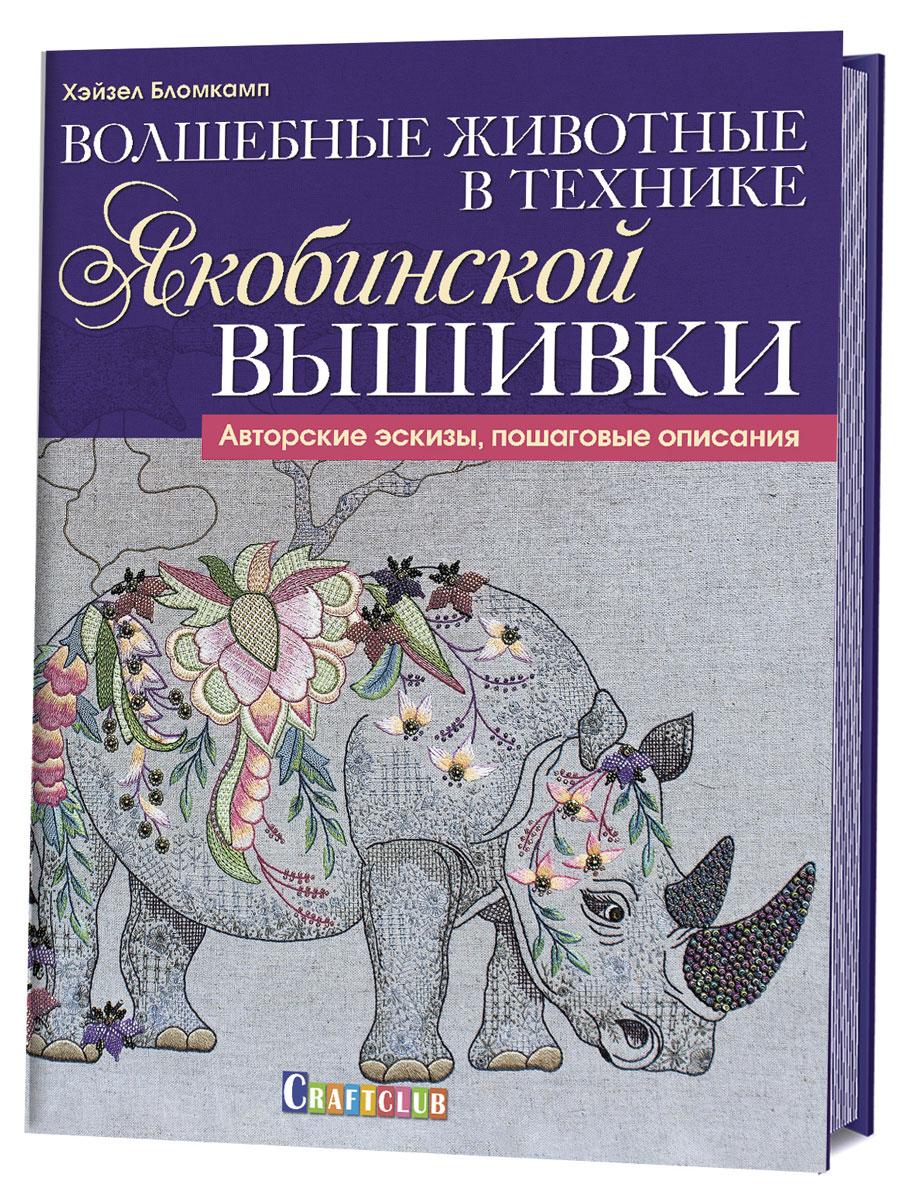 Хэйзел Бломкамп Волшебные животные в технике якобинской вышивки. Авторские эскизы, пошаговые описания