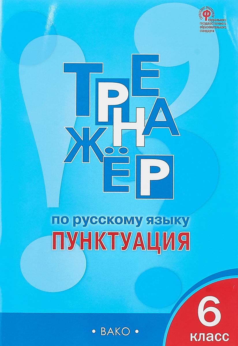 Русский язык. 6 класс. Пунктуация. Тренажер, Е. Александрова