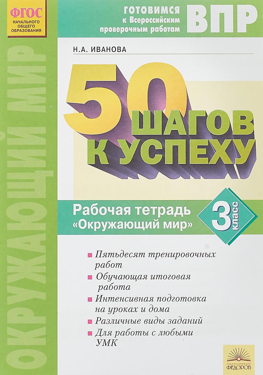 50 шагов к успеху. Готовимся к Всероссийским проверочным работам. Окружающий мир. 3 класс