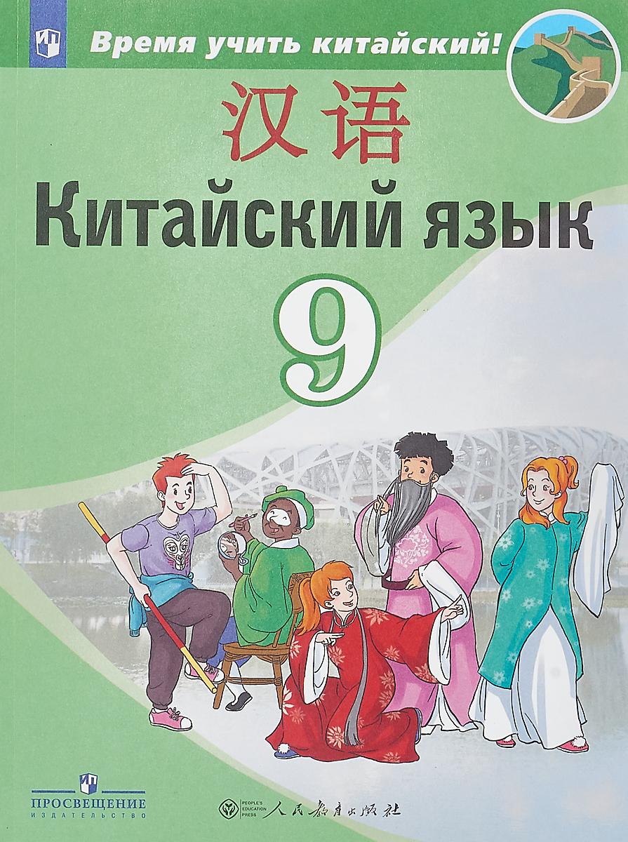 А. А. Сизова, Чэнь Фу, Чжу Чжипин Китайский язык. 9 класс. Учебное пособие