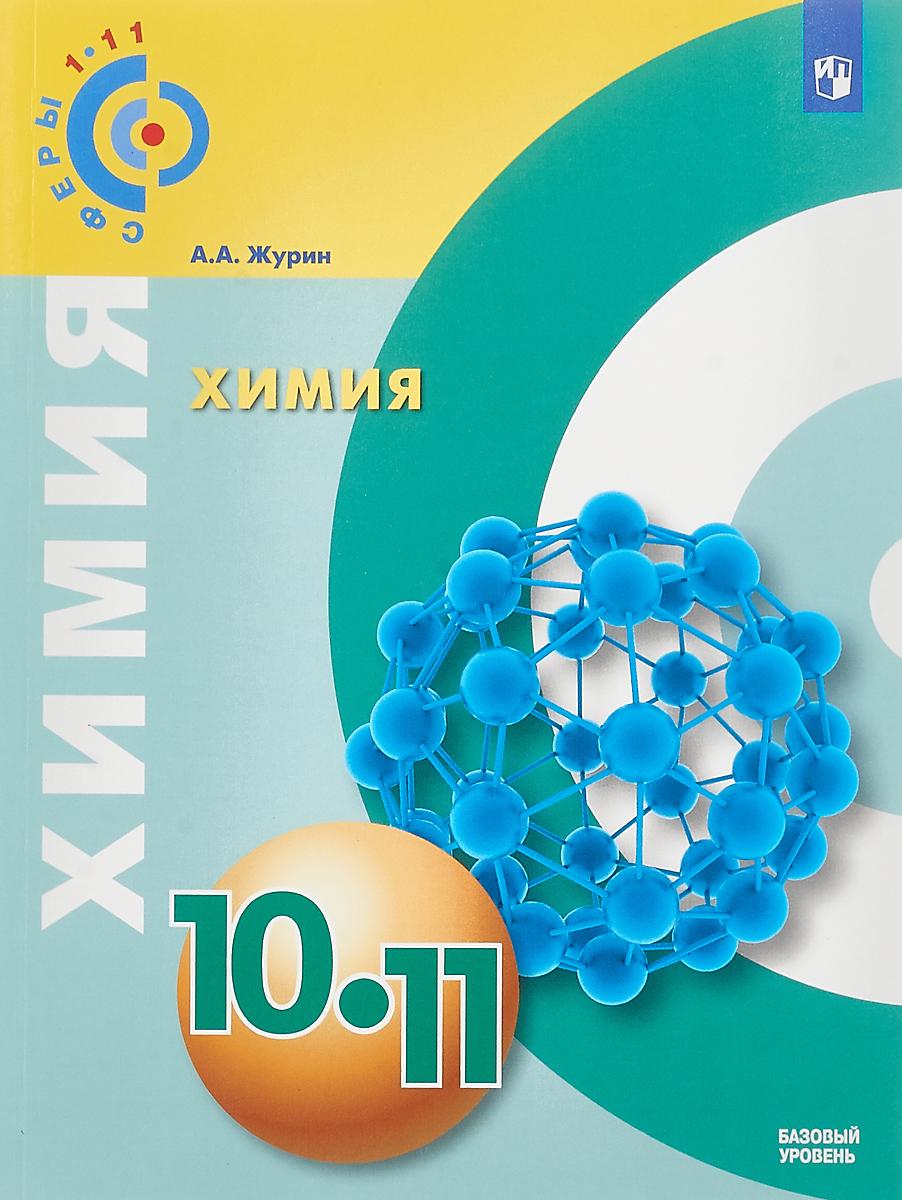 А. А. Журин Химия. 10-11 классы. Базовый уровень. Учебное пособие
