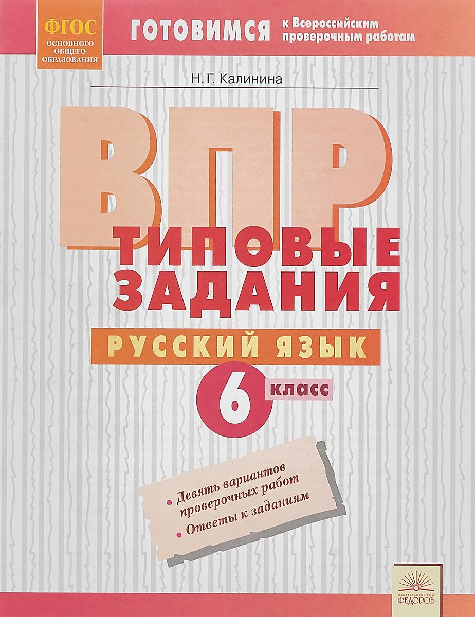Н. Г. Калинина ВПР. Русский язык. 6 класс. Типовые задания