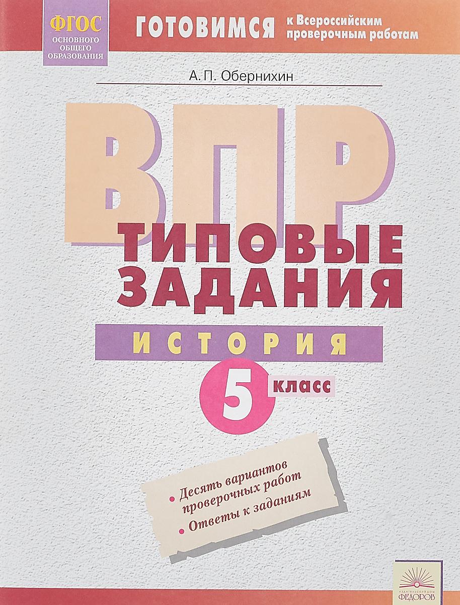 А. П. Обернихин ВПР. История. 5 класс. Типовые задания