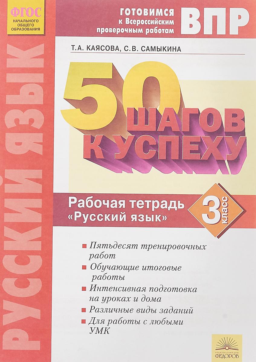 Т.А. Каясова, С.В. Самыкина 50 шагов к успеху. Готовимся к Всероссийским проверочным работам. Русский язык. 3 класс