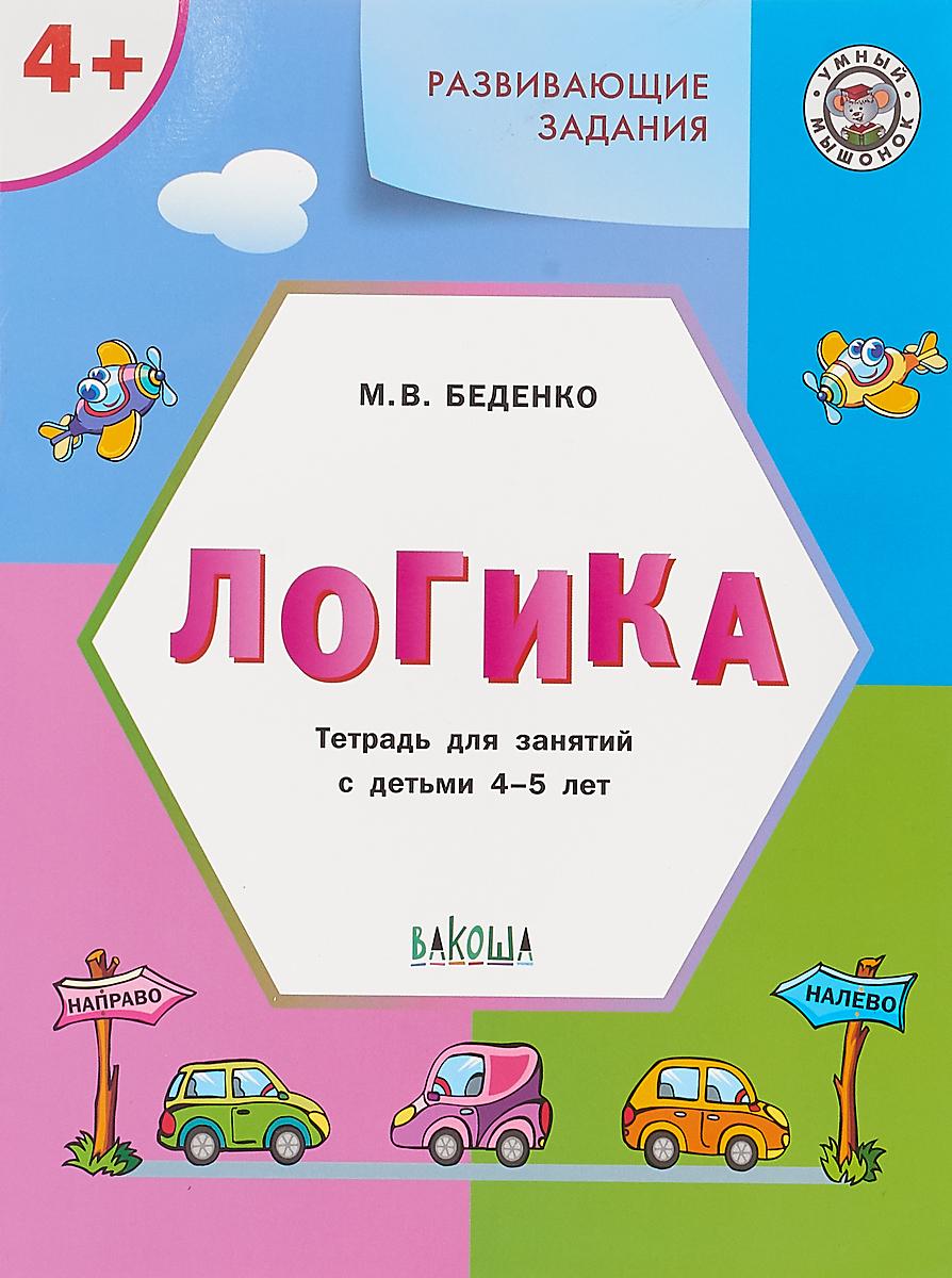 М.В. Беденко Логика. Тетрадь для занятий с детьми 4-5 лет
