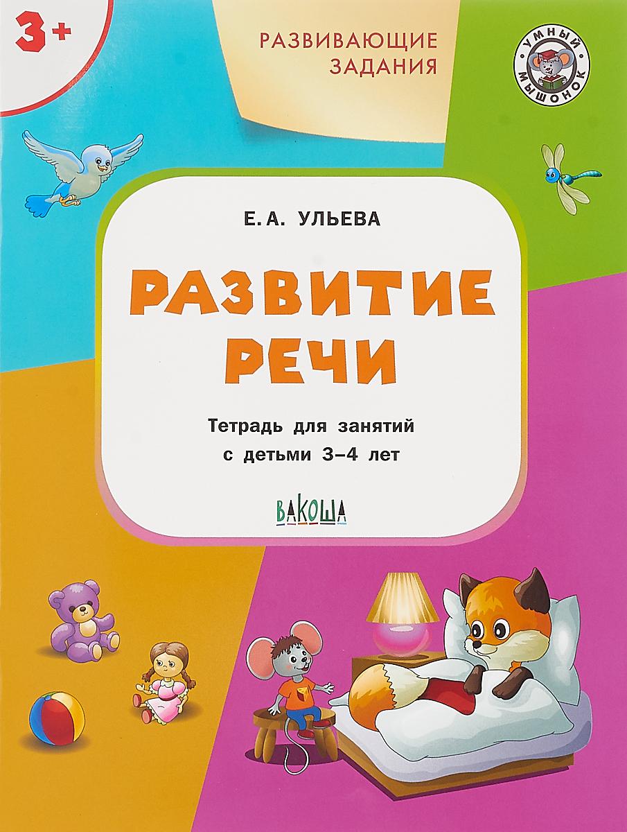 Е.А. Ульева. Развитие речи. Тетрадь для занятий с детьми 3-4 лет
