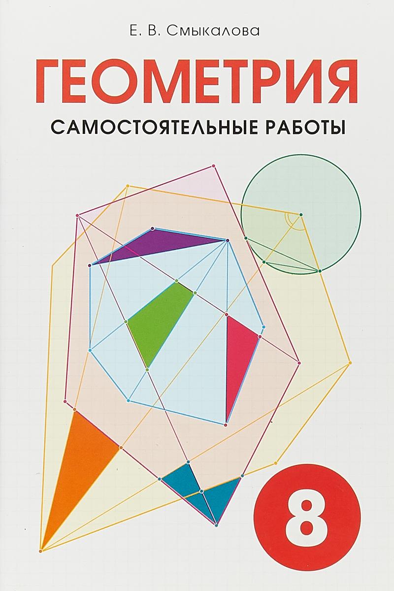 все цены на Е. В. Смыкалова Геометрия. 8 класс. Самостоятельные работы онлайн