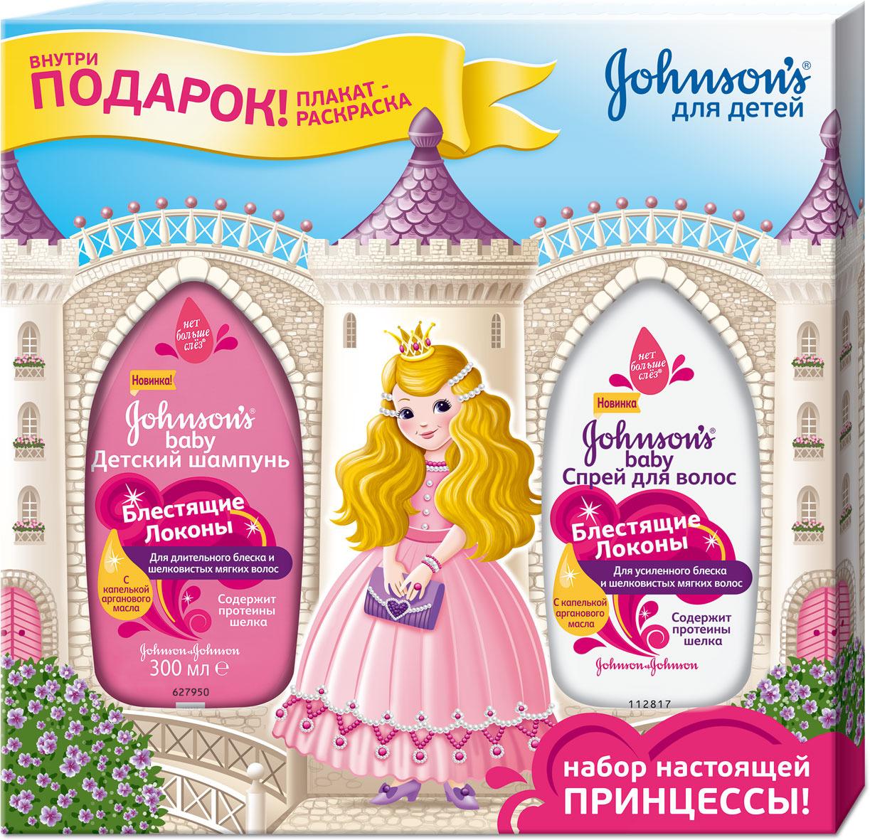 """Подарочный набор для гигиены Johnson's Baby """"Блестящие локоны"""": шампунь для волос, 300 мл, спрей-кондиционер для волос, 200 мл"""