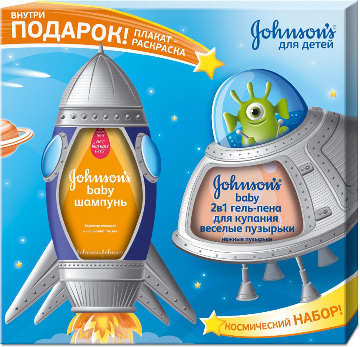 """Подарочный набор для гигиены Johnson's Baby """"Веселые пузырьки"""": шампунь для волос, 300 мл, гель-пена для купания 2 в 1, 300 мл"""