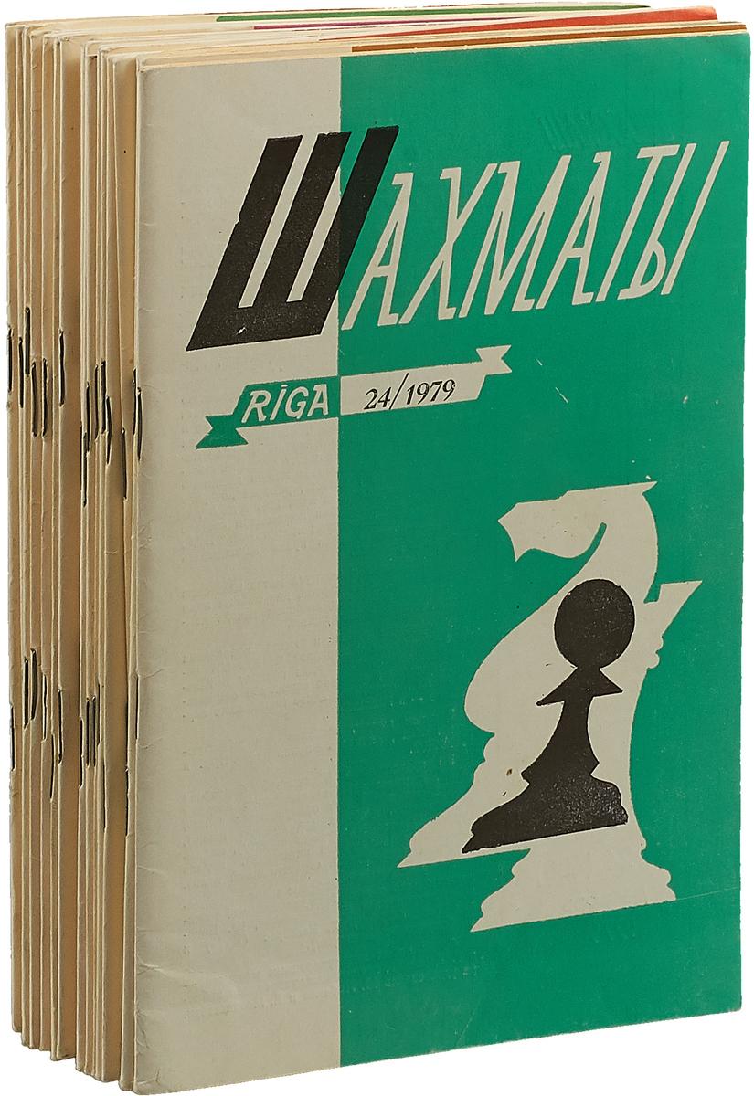 """Журнал """"Шахматы"""". Годовой комплект за 1979 г. (комплект из 24 книг)"""