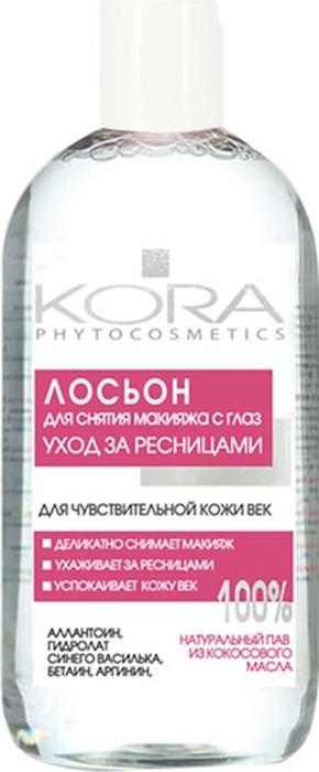 """Лосьон для снятия макияжа с глаз KORA """"Уход за ресницами"""", для чувствительной кожи век, 150 мл"""
