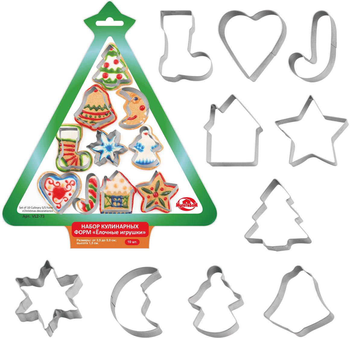 Набор кулинарных форм Мультидом Елочные игрушки, 10 шт цена