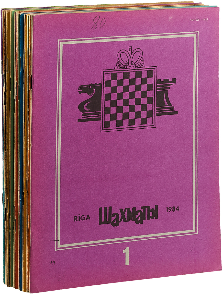 Журнал Шахматы за 1984 год. (комплект из 24 журналов) неполный годовой комплект журнала шахматы за 1986 год комплект из 23 журналов