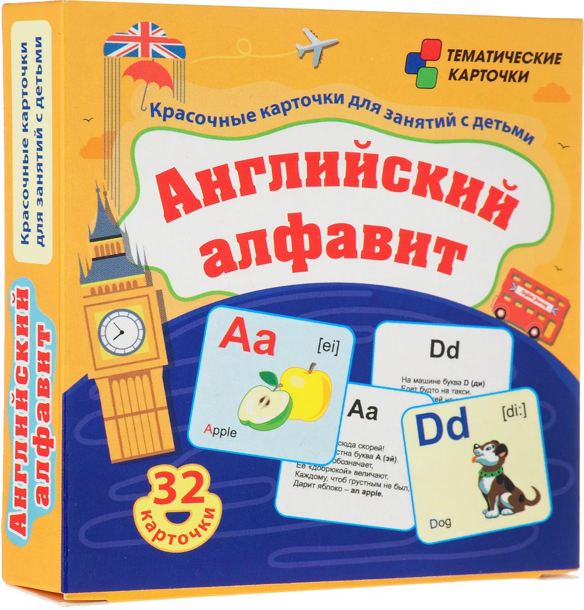 Английский алфавит. 32 карточки для занятий с детьми алфавит набор из 32 карточек
