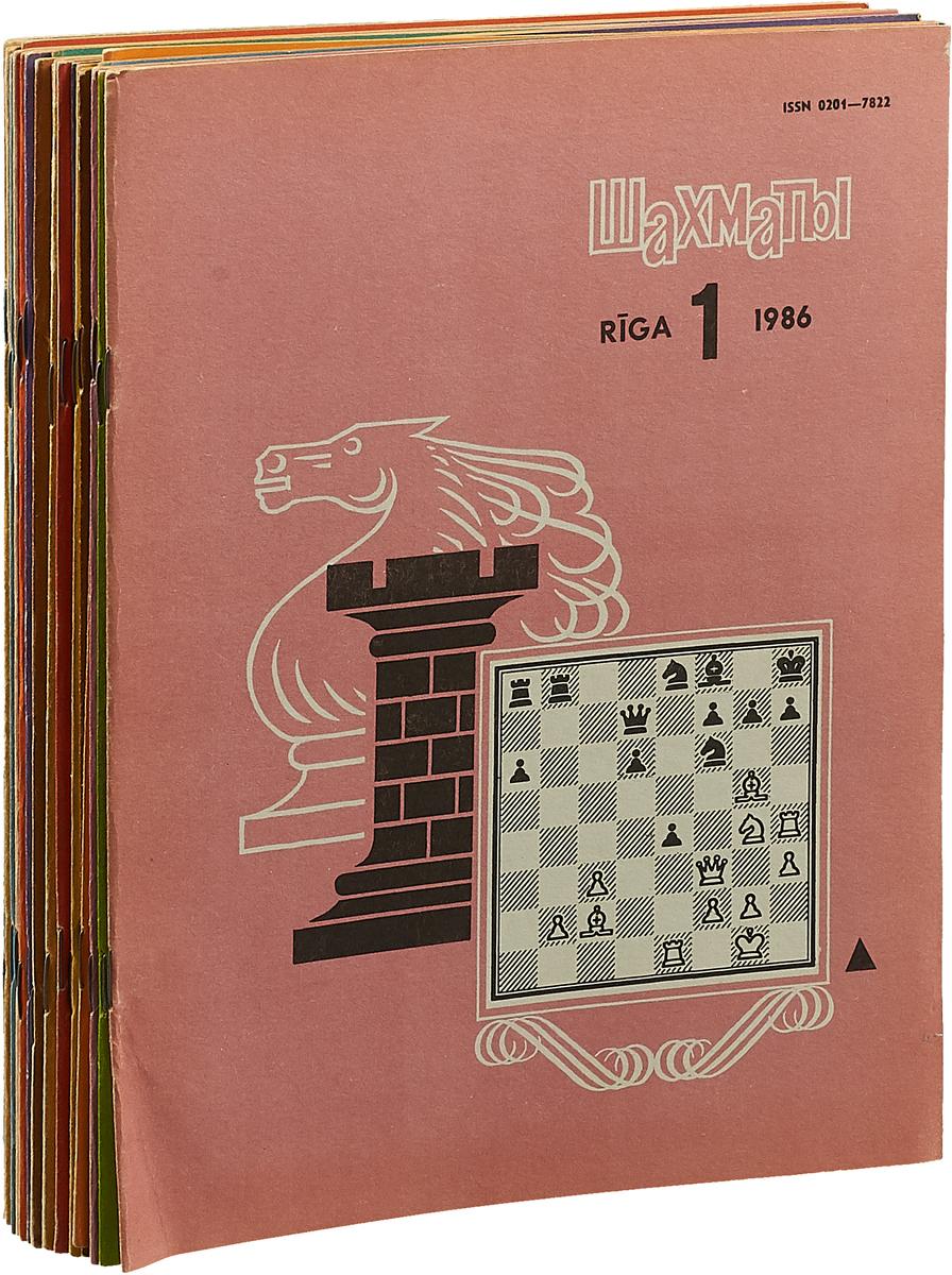 Неполный годовой комплект журнала Шахматы за 1986 год (комплект из 23 журналов) неполный годовой комплект журнала шахматы за 1986 год комплект из 23 журналов